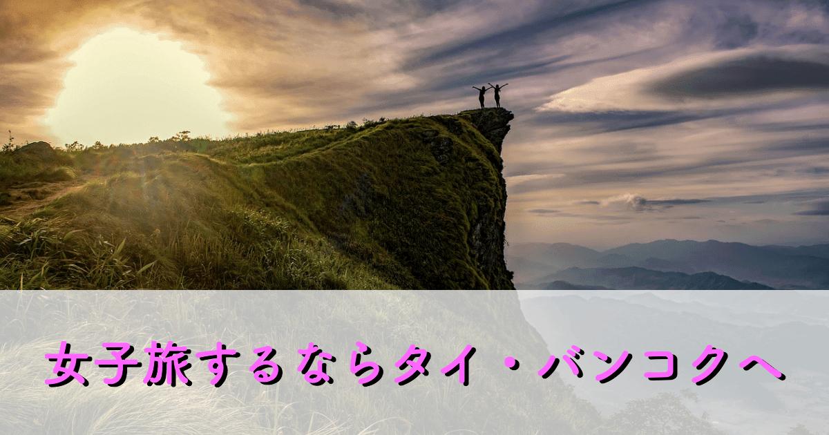 GoPro(ゴープロ)旅行!女子旅の定番タイ・バンコクへ