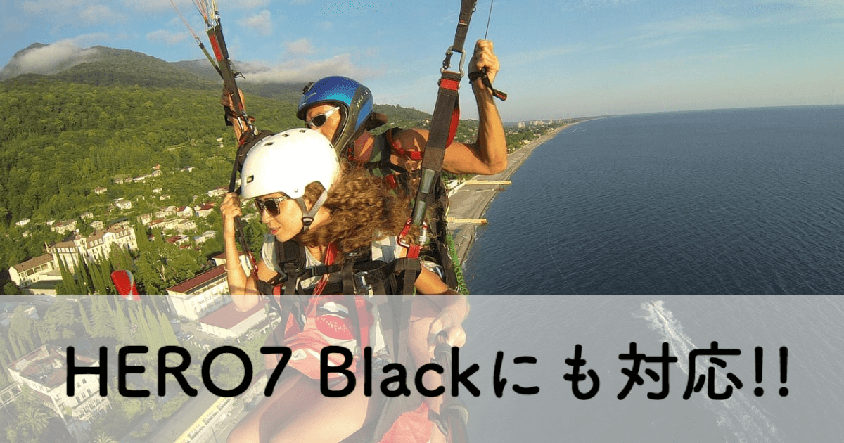 GoPro(ゴープロ)アクセサリー 旅行におすすめのアクセサリー6選
