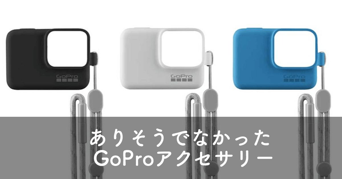 GoProにケースは必需品!スリーブ+ランヤードがおしゃれで実用的!