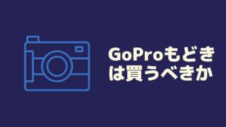 GoProもどきでもいいものはいい?目的に合わせてお得なカメラ選び!