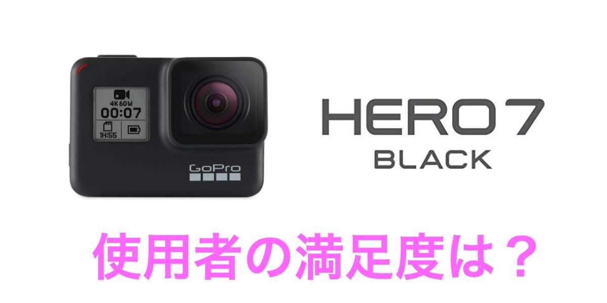 GoPro HERO7の満足度は?使用者のレビュー・口コミを紹介!