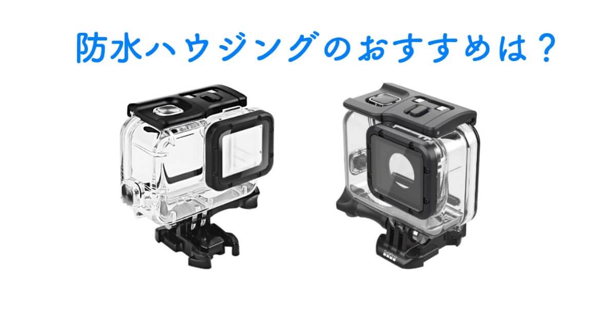GoPro防水ハウジングは純正品とサードパーティー製どちらがおすすめ?