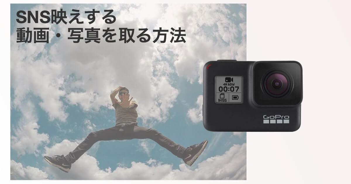 GoProのおしゃれな使い方!SNS映えする動画・写真を撮ろう♪