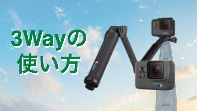あると便利な「GoPro 3way」!3つの使い方を徹底レビュー