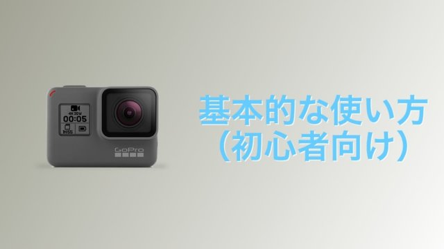 GoProの基本的な使い方
