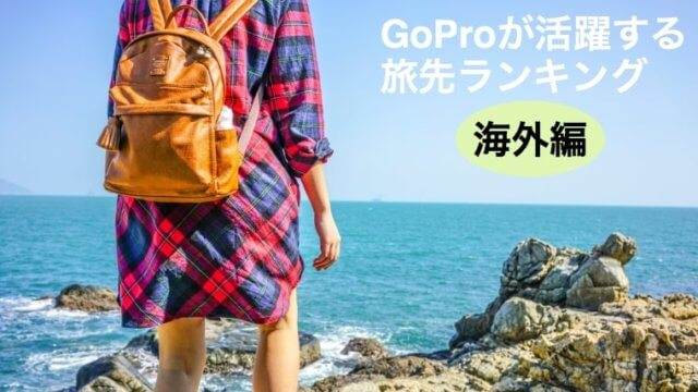 実際にGoPro(ゴープロ)が活躍した海外の旅行先ランキング