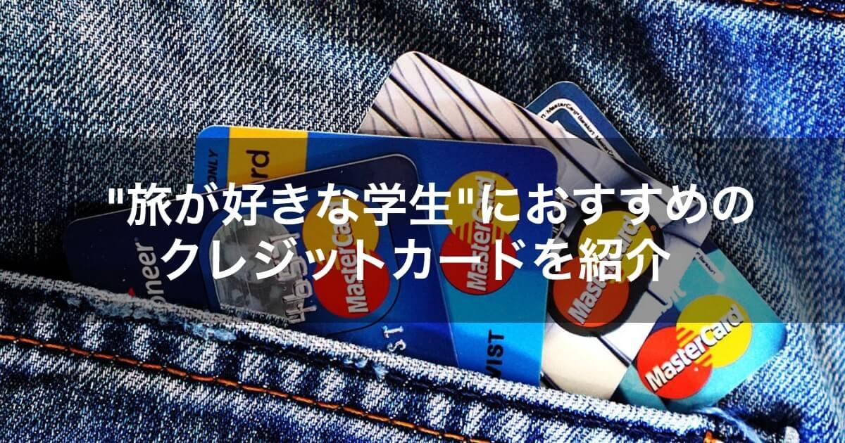 学生ならコレで決まり!海外旅行におすすめの年会費無料クレジットカード3選