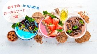 ハワイで食べたいローカルフード7選|インスタ映えするハワイ料理とは?