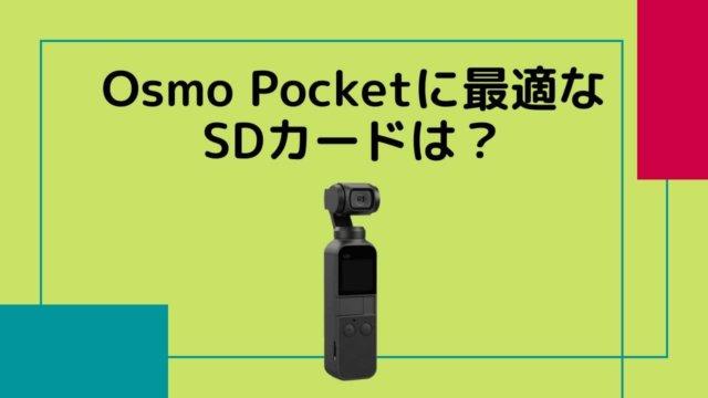 Osmo pocketに最適なSDカードの選び方とは?