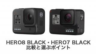 選ぶのに迷ってない?「Go Pro HERO8 Black」と「Go Pro HERO7 Black」を比較