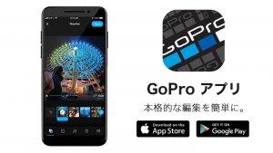 GoProはアプリとの接続がおすすめ!GoProアプリとの接続方法