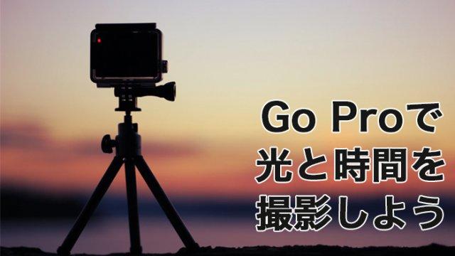 GoProで光と時間を撮影しよう