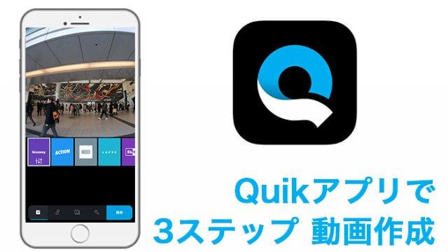 動画初心者必見!GoProアプリ「Quik」なら3ステップで動画が作れる!