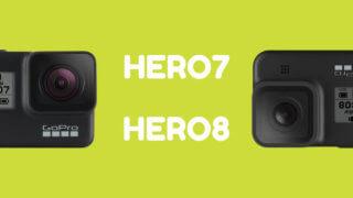 GoPro HERO7 BlackとHERO8 Blackを徹底比較!買うべきはどっちの機種?