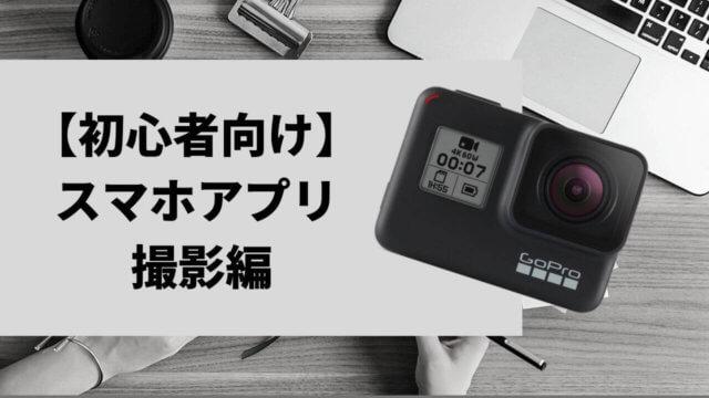 絶対失敗しないGoPro Hero7 Blackの使い方|【初心者向け】スマホアプリ撮影編