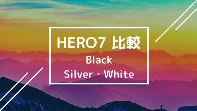 【購入を迷ってる方必見】GoPro Hero7シリーズ徹底比較|Black・Silver・White