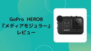 GoPro HERO8対応アクセサリー『メディアモジュラー』レビュー