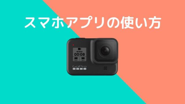 絶対失敗しないGoPro HERO8 BLACKの使い方【初心者向け】スマホアプリ撮影編