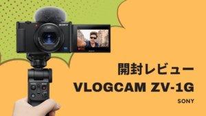 SONY VLOGCAM「ZV-1G」開封レビュー